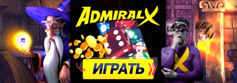 Играть без в игровые автоматы адмирал смотреть фильм игровые автоматы